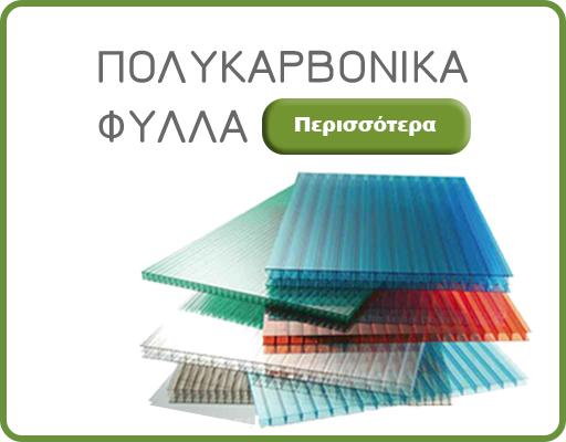 polykarvonika-fylla